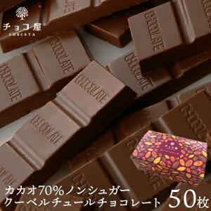 送料無料 チョコレート カカオ70% ノンシュガー クーベルチュール チョコレート 【50枚入り(500g)】 カカオ70%以上 母の日 ギフト 業務用 個包装 糖質制限 糖質オフ 低糖質 スイーツ おや