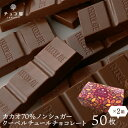 送料無料 チョコレート カカオ70% ノンシュガー クーベルチュール チョコレート 【50枚入り(500g)×2箱】 カカオ70%以上 母の日 ギ…