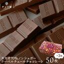 送料無料 チョコレート カカオ70% ノンシュガー クーベルチュール チョコレート 【50枚入り(500g)×3箱】 カカオ70%以上 母の日 ギ…