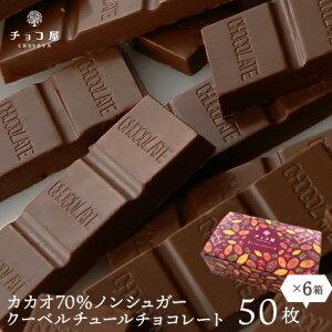 送料無料 チョコレート カカオ70% ノンシュガー クーベルチュール チョコレート 【50枚入り(500g)×6箱】 カカオ70%以上 母の日 ギフト 業務用 個包装 糖質制限 糖質オフ 低糖質 スイーツ