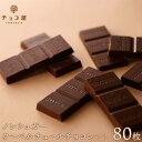 ホワイトデー チョコレート チョコ屋 ノンシュガー クーベルチュール チョコレート 【80枚入(800g)】 業務用 訳あり 個包装 糖質制限 糖質オフ 低糖質 スイーツ おやつ お菓子 【ラッピング