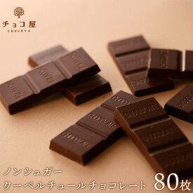 チョコレート チョコ屋 ノンシュガー クーベルチュール チョコレート 【80枚入(800g)】 業務用 訳あり 個包装 糖質制限 糖質オフ スイーツ おやつ お菓子 【ラッピング不可】