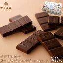 チョコ屋 ノンシュガー クーベルチュール チョコレート 50枚入り(500g) チョコレート チョコ 糖類ゼロ 砂糖不使…