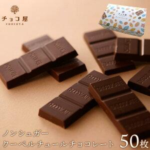 送料無料 チョコレート チョコ屋 ノンシュガー クーベルチュール チョコレート 【50枚入り(500g)】 ギフト 業務用 個包装 糖質制限 糖質オフ 低糖質 スイーツ おやつ お菓子 おしゃれ 母の