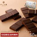 【初めてのお客様限定】送料無料 チョコ屋 ノンシュガー クーベルチュール チョコレート50枚(500g)チョコレート チ…