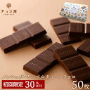 チョコレート 送料無料 【初めてのお客様限定】 30%オフ チョコ屋 ノンシュガー クーベルチュール チョコレート 【50…