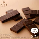 送料無料 チョコレート チョコ屋 ノンシュガー クーベルチュール チョコレート 【80枚入(800g)×4箱】 業務用 訳あ…