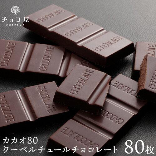 カカオ70%以上 チョコ屋 カカオ80 クーベルチュール チョコレート 【80枚入(800g)】父の日 チョコレート 業務用 【ラッピング不可】