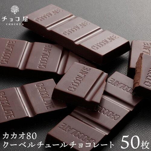 カカオ70%以上 チョコ屋 カカオ80 クーベルチュール チョコレート 【 50枚入り(500g)】 父の日 チョコレート ギフト 業務用 【楽ギフ_包装】【楽ギフ_のし】