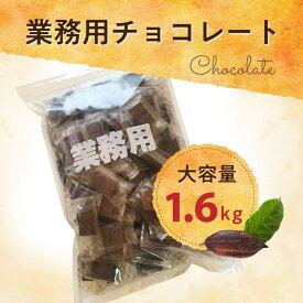 チョコレート 業務用 訳あり 送料無料 800g×2袋(1.6kg) ミルクチョコレート ブラックチョコレート カカオ 個包装 ひとくちチョコ 大量 高品質 チョコ屋 敬老の日 ハロウイン