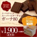 チョコ屋 カカオ80% ガーナ80 クーベルチュールチョコレート 80枚入(800g) チョコ カカオ70%以上 カカオ80% 低GI …