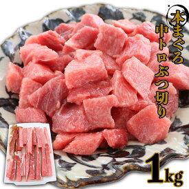 マグロ 刺身 訳あり 端っこ 在庫処分 本マグロ 中トロぶつ切り 1kg 数量限定 80549