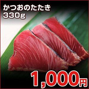カツオ 鰹 かつおのたたき330g(税込) 80046
