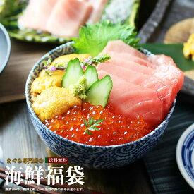 ギフト 食品 福袋 海鮮福袋[本マグロ大トロ、無添加うに、北海道いくら] マグロ まぐろ 鮪 刺身 送料無料 84392