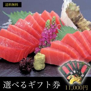 父の日ギフト 食べ物 海鮮 おつまみ 選べるギフト券 6種類のまぐろセットからお好きな商品をお選びいただけます G-2 送料無料