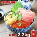 2月限定福袋2.2kg海鮮丼、手巻き寿司などに最適です。 送料無料 86194