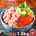 2月限定福袋1.5kg 海鮮丼・手巻き寿司などに最適です。 86195