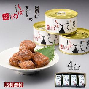 缶詰 魚 ツナ 高級 非常食 おつまみ おかず 詰め合わせ セット 保存食 長期保存 内祝 送料無料 旨いまぐろのしっぽ肉 4缶入り 84774