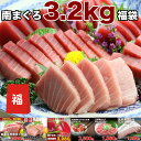 マグロ 刺身 福袋 天然南まぐろフルコース3.2kg 4月福袋 86190 送料無料
