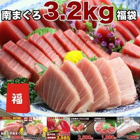 マグロ 刺身 福袋 天然南まぐろフルコース3.2kg 86216 送料無料(大好評につき盆前まで期間延長)
