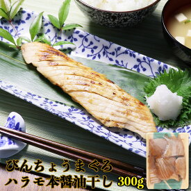 マグロ 訳あり 焼き魚 魚 酒のつまみ 酒の肴 ご飯のお供 自宅用 おかず びんちょうまぐろ本醤油干し 300g 80539