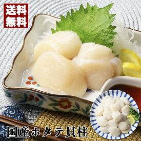 父の日ギフト 食べ物 海鮮 おつまみ 北海道 ホタテ 貝柱 1kg 送料無料