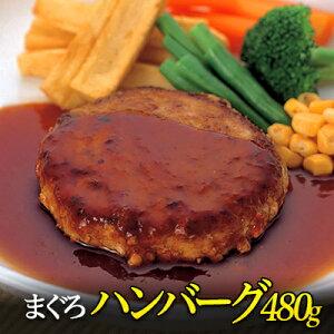 惣菜 マグロ まぐろ 鮪 漁師さんのまぐろハンバーグ 動物性の原材料は使用していません。 84387