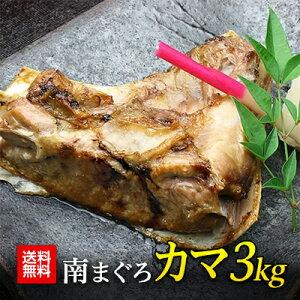 マグロ まぐろ 鮪 カマ 天然ミナミマグロカマ 1kg×3p あす楽 加熱用 84539