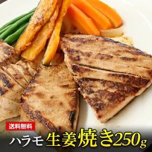惣菜 マグロ まぐろ 鮪 国産まぐろハラモ生姜焼き250g×5 送料無料 9〜10人前 84621