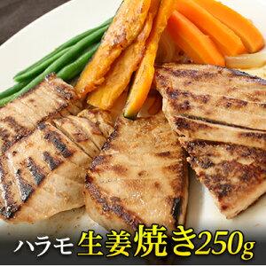 惣菜 マグロ まぐろ 鮪 国産まぐろハラモ生姜焼き250g 加熱用 80435