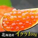 いくら イクラ 北海道産イクラ醤油漬け100g 80316