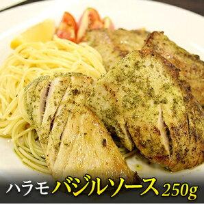 惣菜 マグロ まぐろ 鮪 国産まぐろハラモバジルソース250g(2〜3人前) 自家製 80471