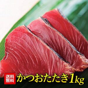 カツオ 鰹 かつおのたたき1kg(500g×2) 送料無料 *主に自社船が漁獲した焼津産のかつおを使用しています。84969