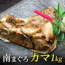 マグロ カマ 天然ミナミマグロカマ 甘みが違う南まぐろカマ1kg 福坊は南まぐろ(マグロ、鮪)でこのお値段 80194