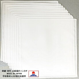 ハンカチ白 20cm 10枚組 キャンブリック 綿100% 日本製 お受験用 子供用 お絵描きハンカチ 入園 入学 保育園 幼稚園 小学校 学校行事 マスクの中に挟めるサイズ