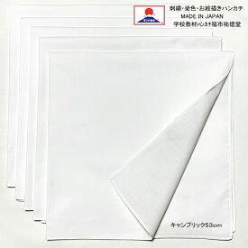 【手作りマスク】白ハンカチ 53cm 5枚組 綿100% キャンブリック 三巻 日本製 随時発送いたします!