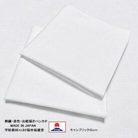 ハンカチ白 無地 日本製 35cm10枚組 キャンブリック 綿100% 染色用 刺繍用 お受験 白無地 ポケットチーフ冠婚葬祭