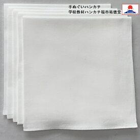 【1000円ポッキリ】手ぬぐい ハンカチ 5枚組 約35cm 和晒 無蛍光 綿100% 日本製 手ぬぐい 岡生地使用