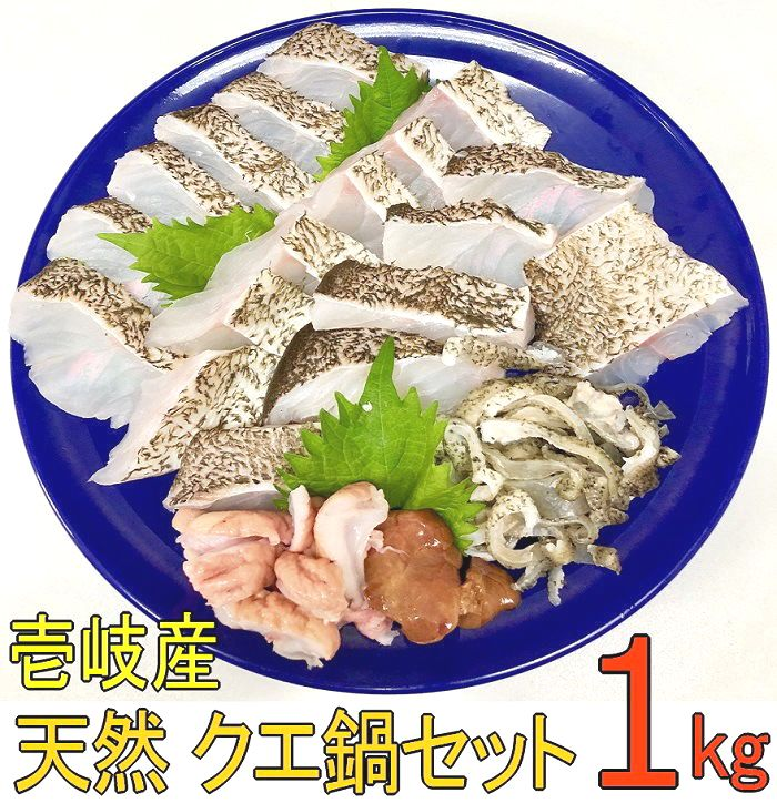 天然 クエ鍋セット 壱岐産 切身/アラ/1キロセット(各500g)/約3人前/生・冷蔵便