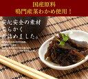 【在庫処分】【訳あり 賞味期限9月15日】茎わかめやわらか煮 150g