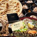 【さらに緊急値下げ1000円】ギフト プレゼント 食品 そば おつまみセット 2020 日本...