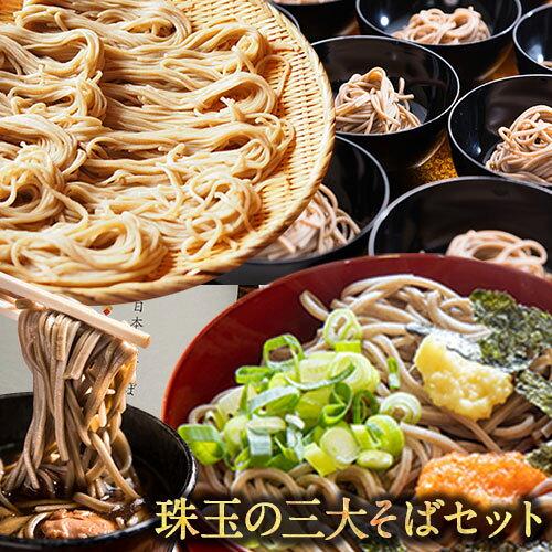 ギフト 御中元 ギフト 食べ物 そば 2021 日本三大そば セット 出雲そば わんこそば 戸隠そば 出雲蕎麦 わんこ...