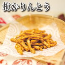 紀州梅かりんとう 40g 紀州 梅 かりんとう あまい すっぱい