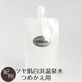 ネコポス送料無料 しっとりつるつる ツヤ肌 白浜温泉水 つめかえ用 180ml×3袋 お買得 まとめ買 送料無料 化粧水 詰替え