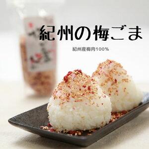 【ネコポス送料無料】紀州の梅ごま 80g×2袋