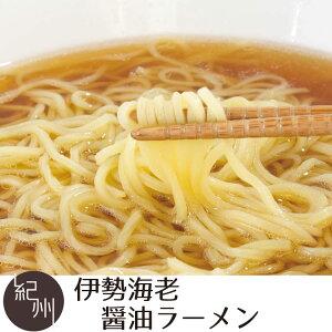 伊勢えび醤油ラーメン 生麺 4食入