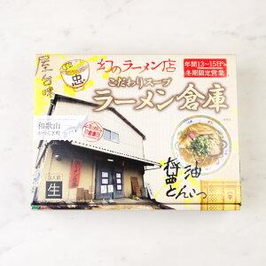 レターパックプラス対応 幻のラーメン店 ラーメン倉庫 3食入 とんこつ 醤油 豚骨 しょうゆ 生麺 ご当地 和歌山 かつらぎ