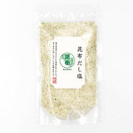 ポスト投函対応 昆布だし塩 180g 国産 昆布 麺類 炊き込みご飯 茶わん蒸し 天ぷら塩 お吸い物 出汁塩 コンブ ご飯のお供