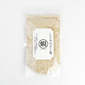 ポスト投函対応 しじみのだし塩 180g しじみ シジミ 蜆 麺類 炊き込みご飯 茶わん蒸し 天ぷら塩 お吸い物
