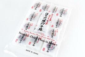 【ネコポス送料無料】はちみつ種なし干梅 45g×2袋 目安12個 梅干し 梅干 バニリン